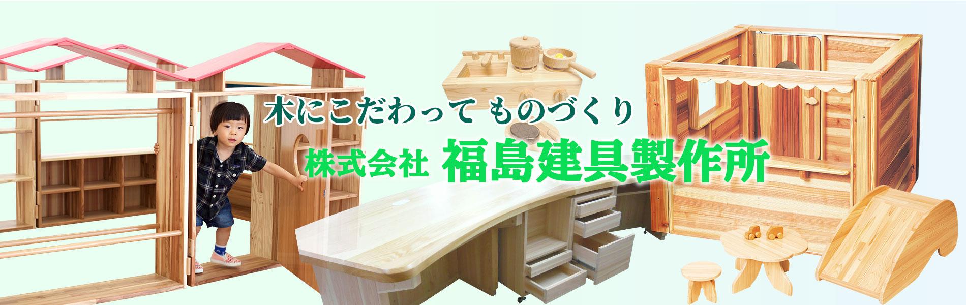 木のおもちゃ・木製建具や家具などの注文制作|福島建具製作所