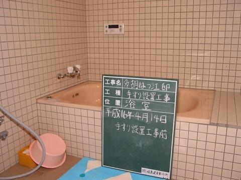 お風呂場の手摺設置工事
