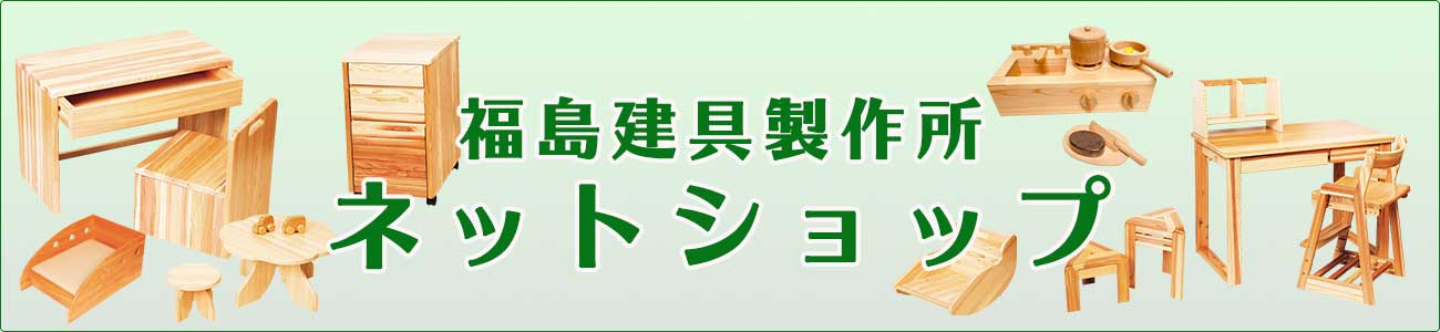 福島建具製作所木製品ネットショップ