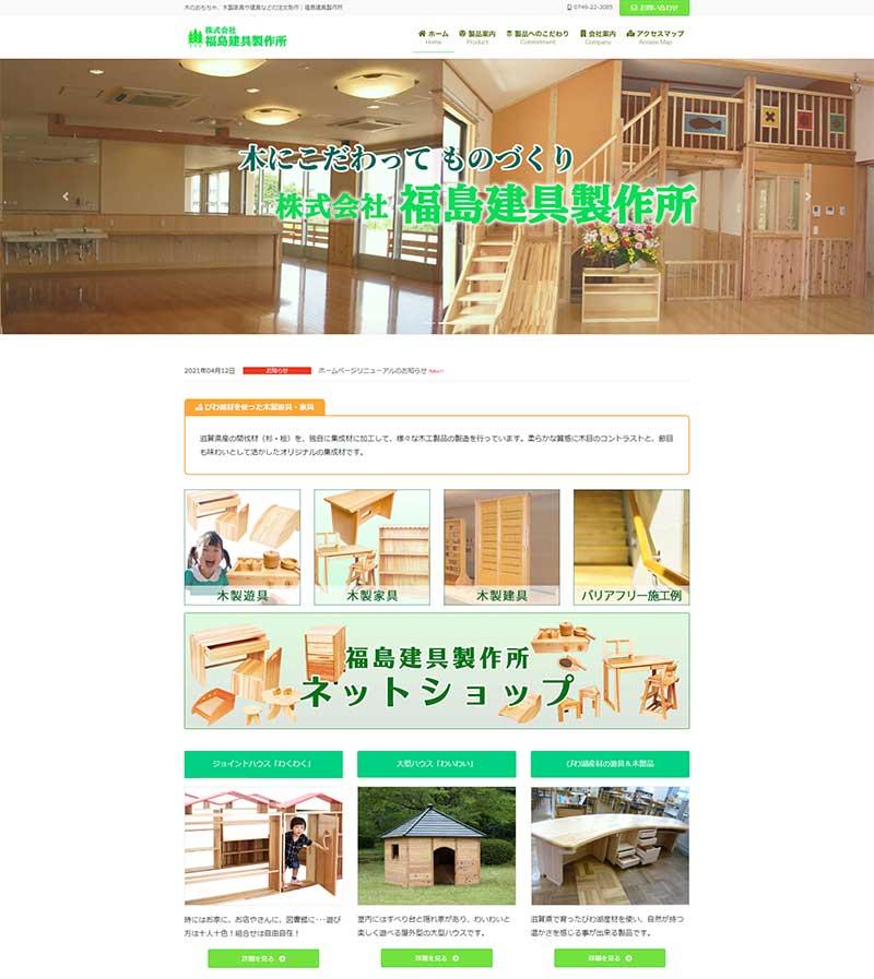 福島建具製作所TOPページ